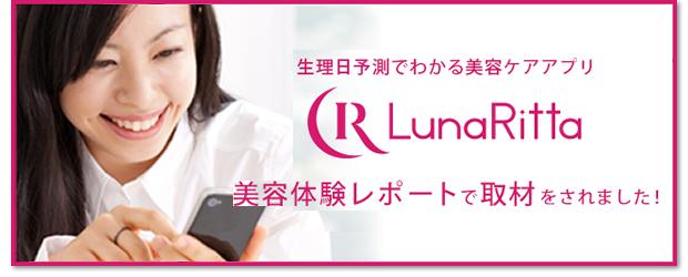 LunaRitta
