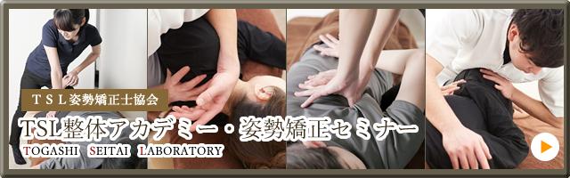TSL整体アカデミー・姿勢矯正セミナー
